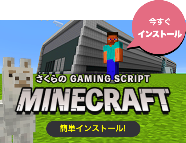 さくらの Gaming Script : Minecraft