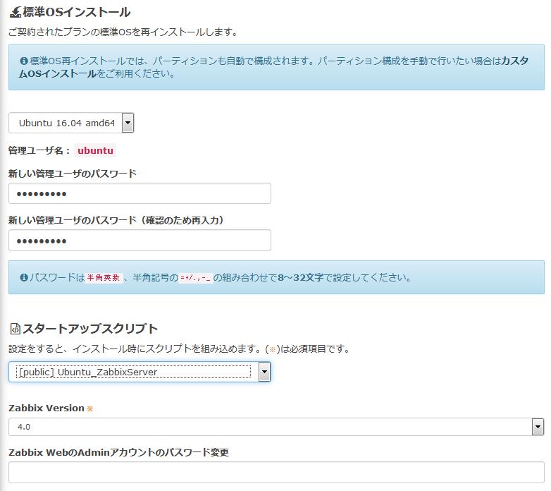 さくらのVPS、スタートアップスクリプトが「Zabbix 4.0」に対応