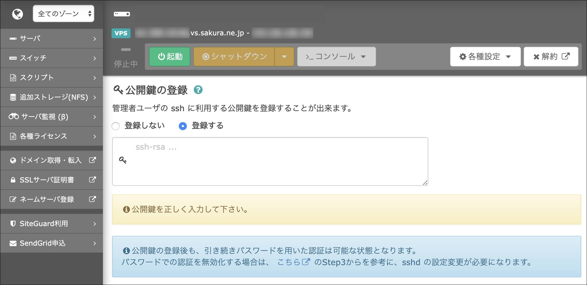 さくらのVPS コントロールパネルで「SSH公開鍵の登録」ができる機能を追加しました
