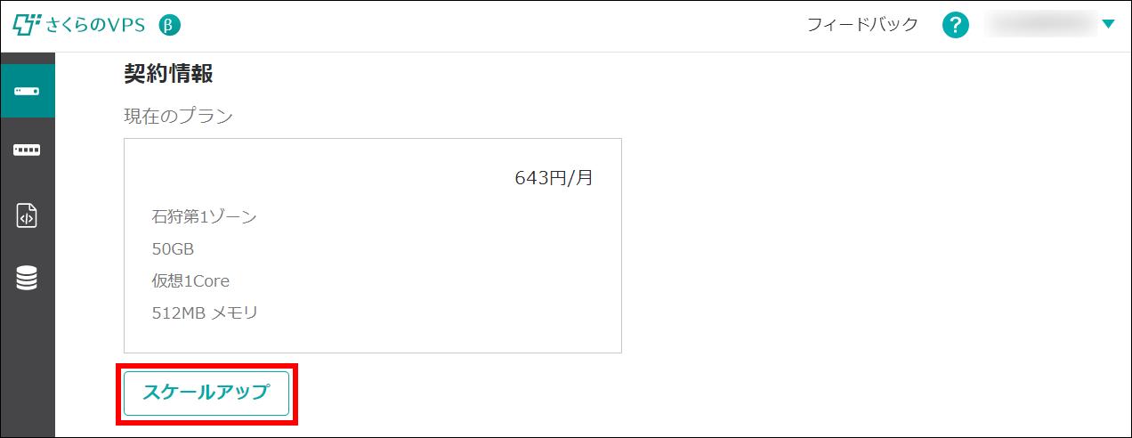 「新コントロールパネル(β)」アップデートのお知らせ