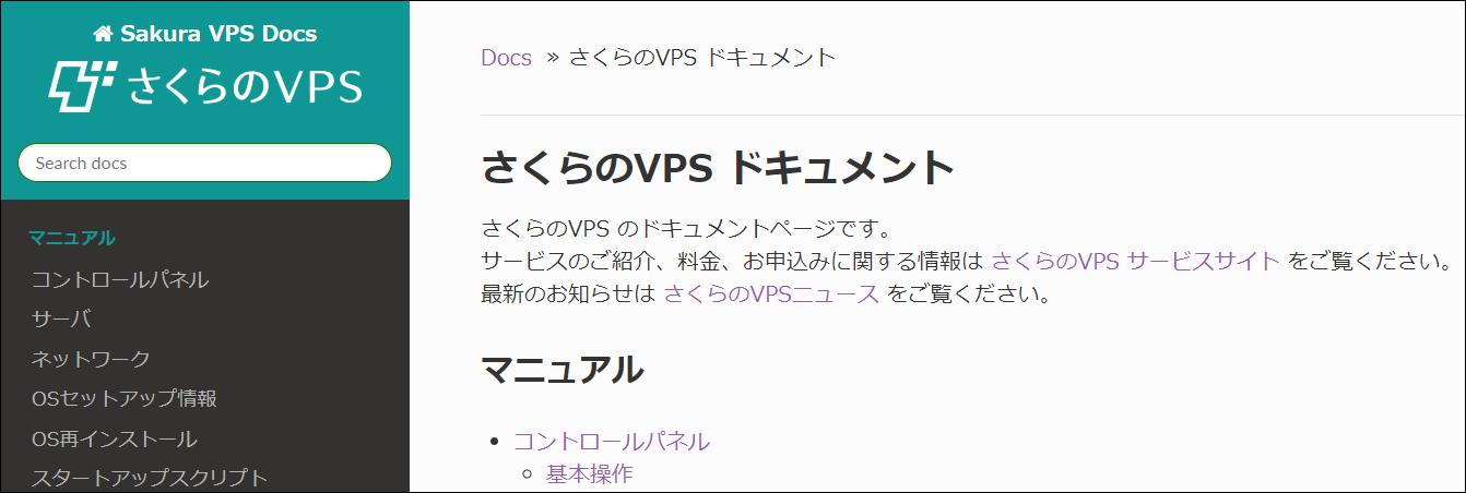 「さくらのVPS」マニュアルサイト リニューアルのお知らせ