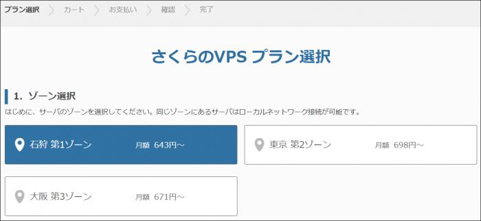 さくらのVPS 新コントロールパネル提供開始のお知らせ
